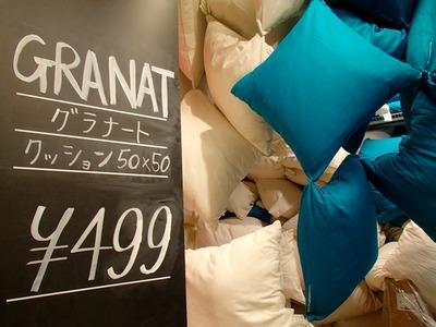 IKEAのグリーンのクッションGRANAT_[0].jpg